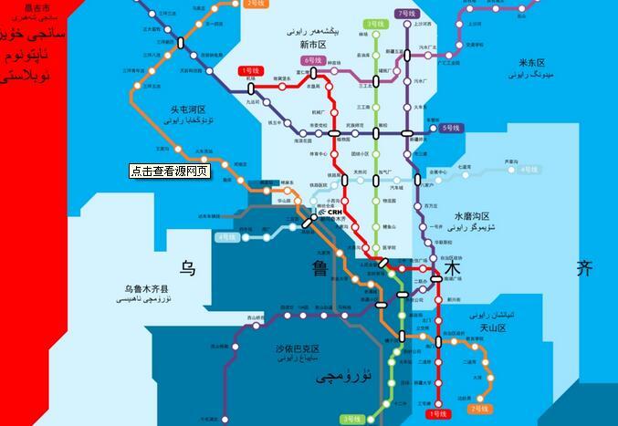4月8日,记者从乌鲁木齐市轨道办了解到,随着天气转暖,乌鲁木齐地铁工程各标段进入紧张施工阶段,截至目前,地铁1号线累计进场、开工工点56个,占全线65个工点的86%。全线21个车站中12座车站主体结构已经封顶,区间隧道完成了全线的37%。   当日12时30分,记者来到乌鲁木齐地铁1号线植物园至迎宾路区间处,从竖井口顺着楼梯走进地下20米的隧道内,这里的横通道连接着左右两条线的隧道。圆形的隧道内高5.